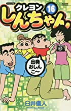 ジュニア版 クレヨンしんちゃん 第16巻