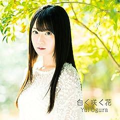 小倉唯「白く咲く花」のジャケット画像