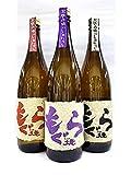 芋焼酎 もぐら、紫もぐら、赤もぐら、3種飲み比べ 1.8L×3本