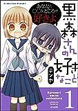 黒森さんの好きなこと (1) (ぶんか社コミックス)