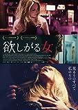 欲しがる女[DVD]