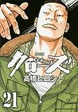 クローズ 21 (少年チャンピオン・コミックスエクストラ)