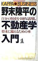 野末陳平の不動産学入門―自分の財産を100%活用し、将来に備えるための本 (カッパ・ビジネス)