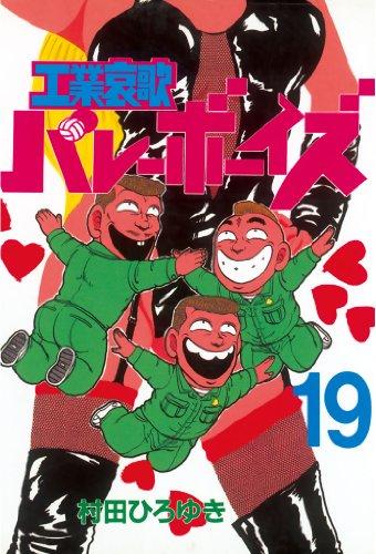 工業哀歌バレーボーイズ(19) (ヤングマガジンコミックス)