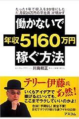 働かないで年収5160万円稼ぐ方法 単行本(ソフトカバー)