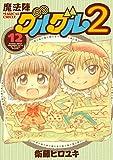 魔法陣グルグル2 (12) (デジタル版ガンガンコミックスONLINE)