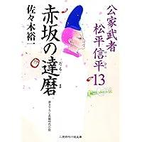 赤坂の達磨 公家武者 松平信平13 (二見時代小説文庫)