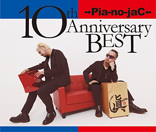 10th Anniversary BEST (限定盤)