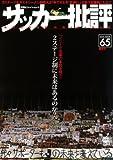 サッカー批評(65) (双葉社スーパームック)