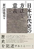 日本古代史の方法と意義