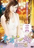 ネオン蝶 第三幕[DVD]