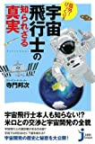 意外!  びっくり!! 宇宙飛行士の知られざる真実 (じっぴコンパクト新書)
