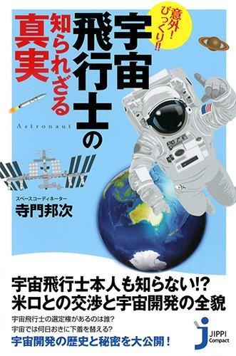 意外!  びっくり!! 宇宙飛行士の知られざる真実 (じっぴコンパクト新書)の詳細を見る