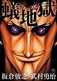 蟻地獄 2