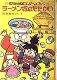 ラーメン城のたたかい―むちゃのねこ丸ゲームブック (ポプラ社の新・小さな童話 (31))