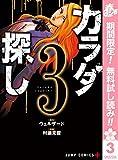 カラダ探し【期間限定無料】 3 (ジャンプコミックスDIGITAL)