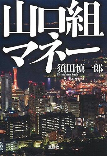 山口組マネー (宝島SUGOI文庫) -