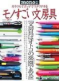 モノすごい文房具 (ワールド・ムック 917)