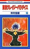 東京クレイジーパラダイス 16 (花とゆめコミックス)
