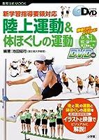 新学習指導要領対応 陸上運動&体ほぐしの運動 (教育技術MOOK よくわかるDVDシリーズ)