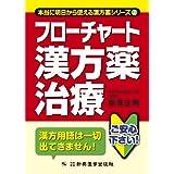 フローチャート漢方薬治療 (本当に明日から使える漢方薬シリーズ)