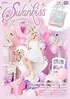 Swankiss Dreamy Book (e-MOOK 宝島社ブランドムック)