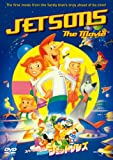 スペースファミリー/ジェットソンズ (ユニバーサル・セレクション2008年第9弾) 【初回生産限定】 [DVD]