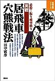 実戦居飛車穴熊戦法 将棋必勝シリーズ