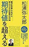 期待値を超える 僕が失敗しながら学んできた仕事の方法 (光文社新書)