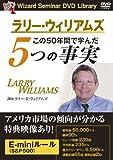 DVD この50年間で学んだ5つの事実 (<DVD>)