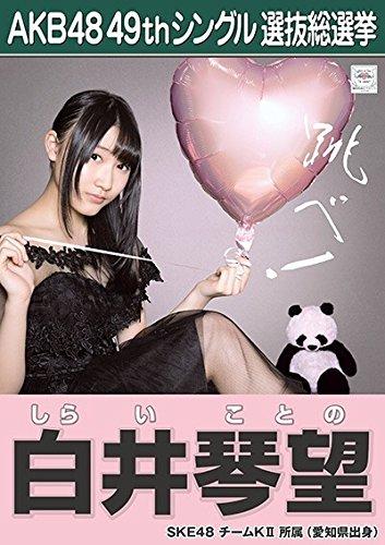 【白井琴望 SKE48 チームK�U】 AKB48 願いごとの持ち腐れ 劇場盤 特典 49thシングル 選抜総選挙 ポスター風 生写真 -