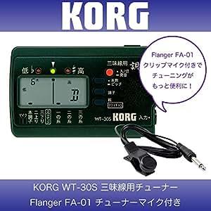 KORG WT-30S & Flanger FA-01 三味線用チューナー&コンタクトマイクセット
