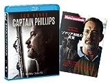 キャプテン・フィリップス【初回生産限定】[Blu-ray/ブルーレイ]
