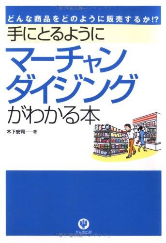 手にとるようにマーチャンダイジングがわかる本―どんな商品をどのように販売するか!?の詳細を見る