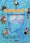 脳神経倫理学―理論・実践・政策上の諸問題