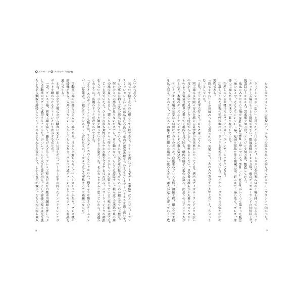トヨタ物語 (強さとは「自分で考え、動く現場」...の紹介画像3
