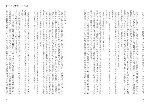 トヨタ物語 (強さとは「自分で考え、動く現場」を育てることだ)