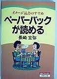 ペーパーバックが読める―イメージ読書のすすめ (1982年) (BVブックス)