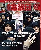 週刊金曜日 2020年1/17日号[雑誌]
