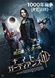 ナイト・ガーディアンズ [DVD]