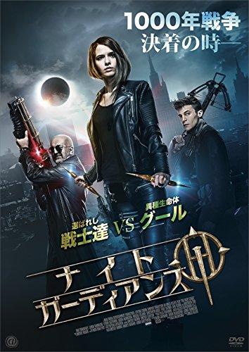 ナイト・ガーディアンズ [DVD] -