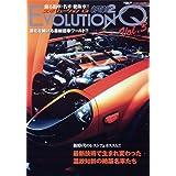 エボリューションQ VOl.3 蘇る 旧車・名車・絶版車 (SAN-EI MOOK OPTION2)