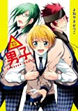 △男子 (uvuコミックス) (マッグガーデンコミックス アヴァルスシリーズ)