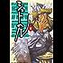 シュトヘル(8) (ビッグコミックススペシャル)