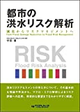 都市の洪水リスク解析 ~減災からリスクマネジメントへ~