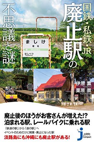 国鉄・私鉄・JR 廃止駅の不思議と謎 (じっぴコンパクト新書)