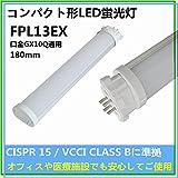 【ノイズ、電波障害の99.2%レースLED照明タイプ】 FPL/FHP形代替用 FPL形コンパクトLED蛍光灯、13W形(6W)、780lm(ルーメン)、伝統の長さ180mm、伝統の口金:GX10Q通用 13w型LED蛍ランプ、FPL13、FPL13EX LED蛍光管 【hf蛍光灯 ツイン1 BB1 HFユーライン交換】 グロー式工事不要 、60%以上省ネー、節電、防虫、高輝度、低消費、エコ、50000H長寿命 (3波長形電球色 3000K)