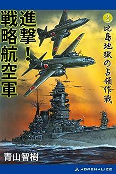 [青山 智樹]の進撃!戦略航空軍(2) 比島地獄の占領作戦