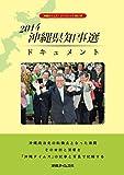 沖縄県知事選ドキュメント 2014 (沖縄タイムス・ブックレット)