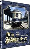 世界・夢列車に乗って アメリカ 豪華列車グランドラックス・エキスプレスの旅[DVD]